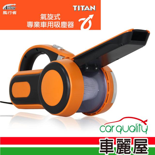 【風行者】氣旋式吸塵器 TA-E001