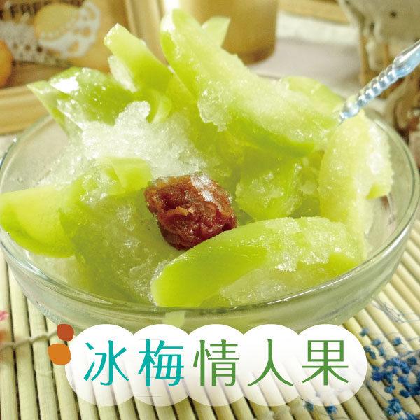 冰梅情人果 經濟6包組 (200g/包) 夏日消暑聖品