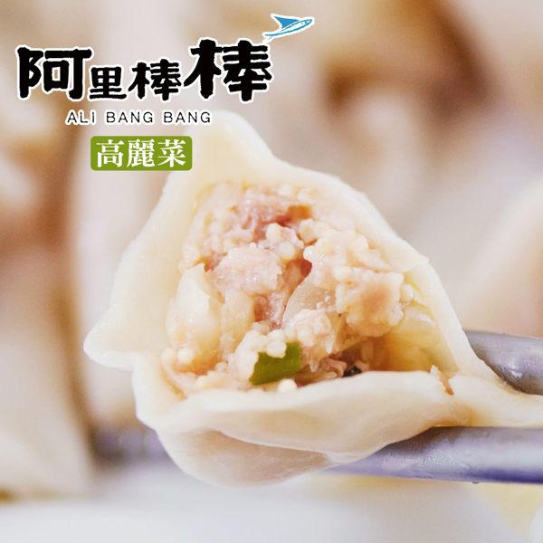 《阿里棒棒》高麗菜手工飛魚卵水餃(30粒/包,約690g/包,共兩包)