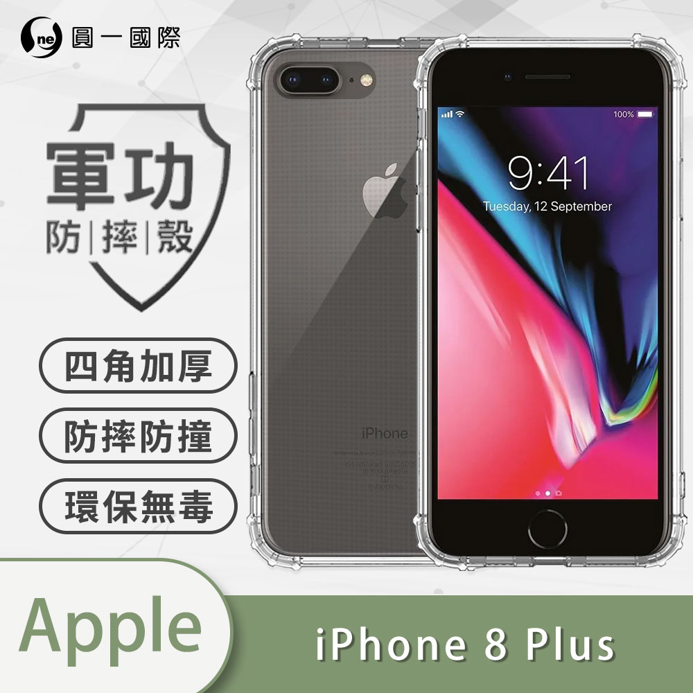 【原廠軍功防摔殼】iPhone6+iPhone7+iPhone8+ 手機殼 美國軍事防摔 裸機透明款 環保無毒 台灣品牌新型結構專利 Apple i7+ i8+