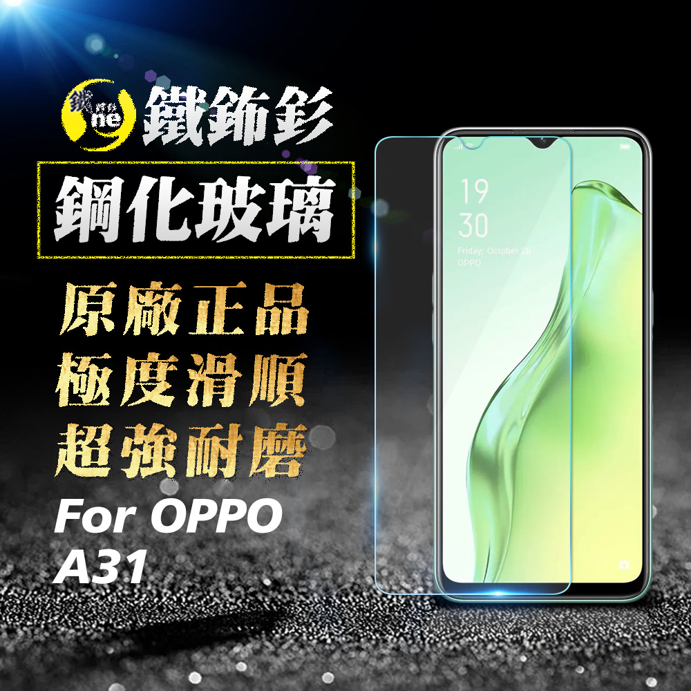 O-ONE旗艦店 大螢膜PRO OPPO A31 螢幕保護貼 磨砂霧面 台灣生產高規犀牛皮螢幕抗衝擊修復膜