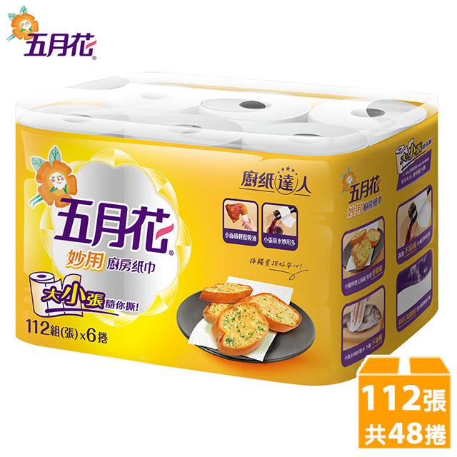 【五月花】妙用廚房紙巾112組(張)x6捲x8袋/箱