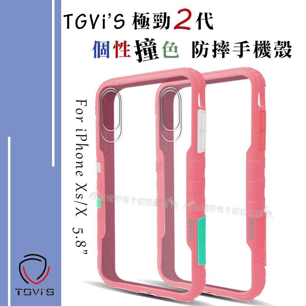 TGVi'S 極勁2代 iPhone Xs/X 5.8吋 個性撞色防摔手機殼 保護殼 (櫻花粉)
