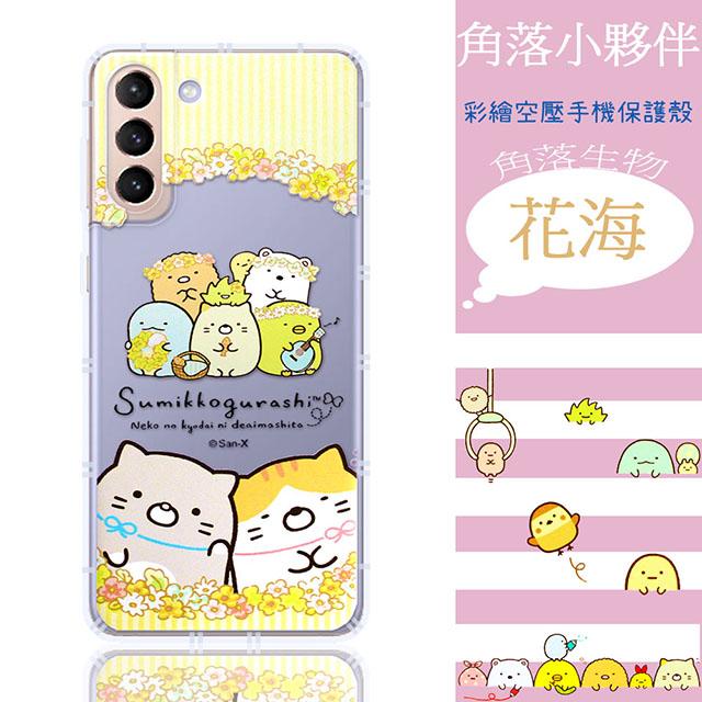 【角落小夥伴】三星 Samsung Galaxy S21+ 5G 防摔氣墊空壓保護手機殼(花海)