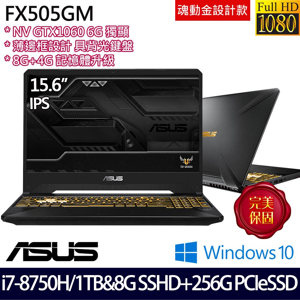 【記憶體升級】《ASUS 華碩》FX505GM-0091A8750H(15.6FHD/i7-8750H/8+4G/1T+256G PCIeSSD/GTX1060