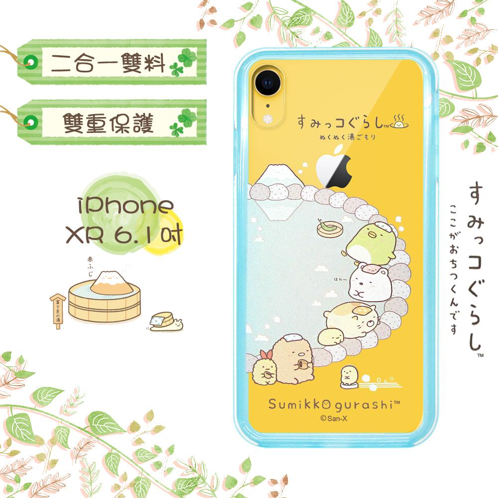 SAN-X授權正版 角落小夥伴 iPhone XR 6.1吋 二合一雙料手機殼(滑肥皂)