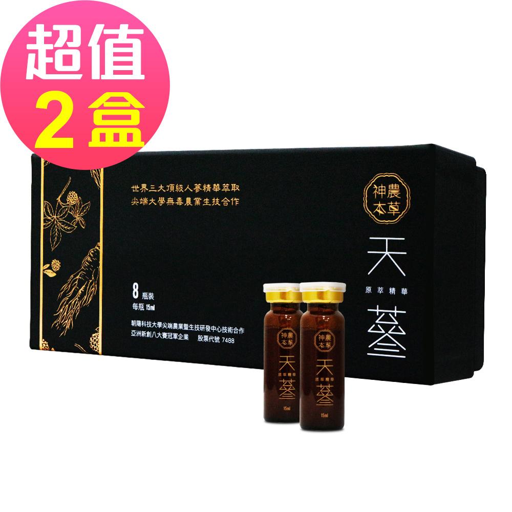 即期品 神農本草 天蔘原萃精華禮盒x2盒 (8瓶/盒) 2020/08/05到期