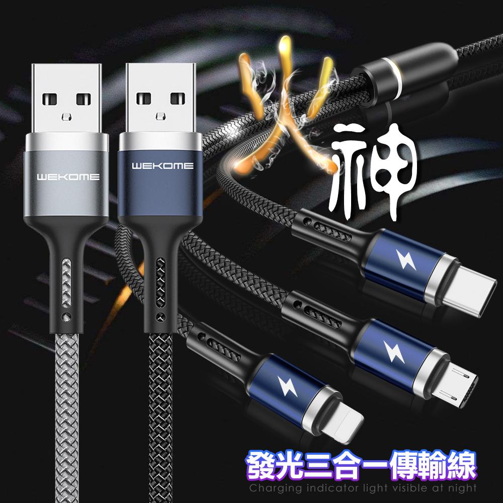 For Type-C/Lightning/Micro 火神三合一發光充電線/傳輸線-銀