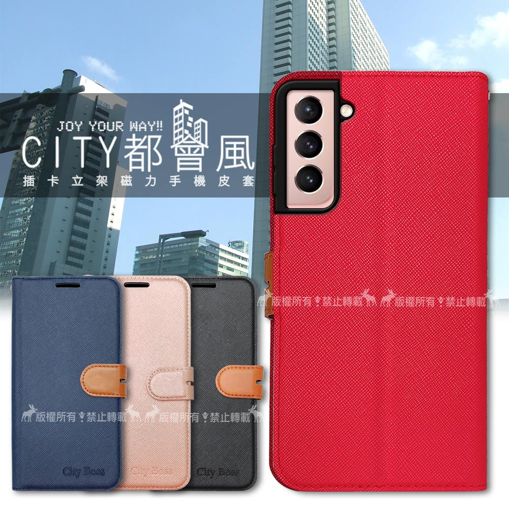 CITY都會風 三星 Samsung Galaxy S21 5G 插卡立架磁力手機皮套 有吊飾孔(瀟灑藍)
