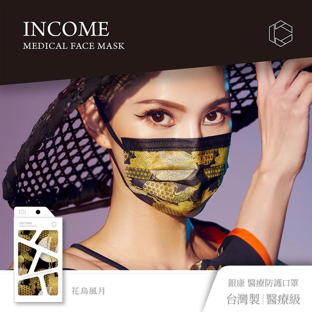【銀康生醫】成人醫療防護口罩10入x3盒-花鳥風月