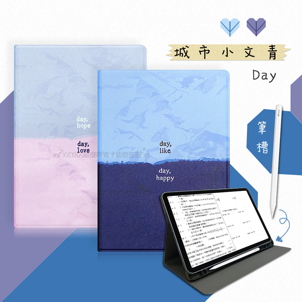 VXTRA城市小文青 2020 iPad Air 4 10.9吋 支架保護套立架皮套 內含筆槽(活力藍靛)