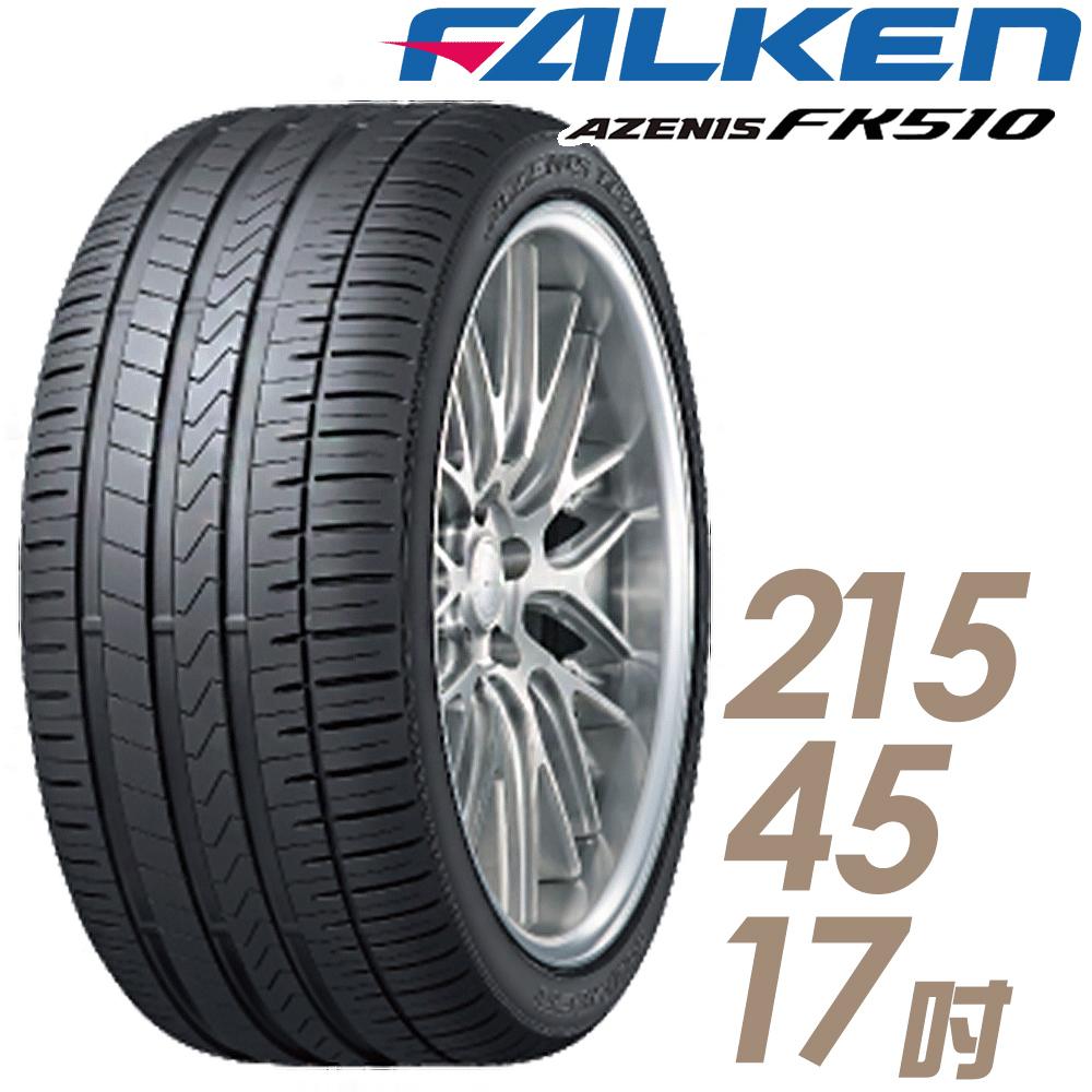 【FALKEN 飛隼】AZENIS FK510 濕地操控輪胎_一入_215/45/17(FK510)