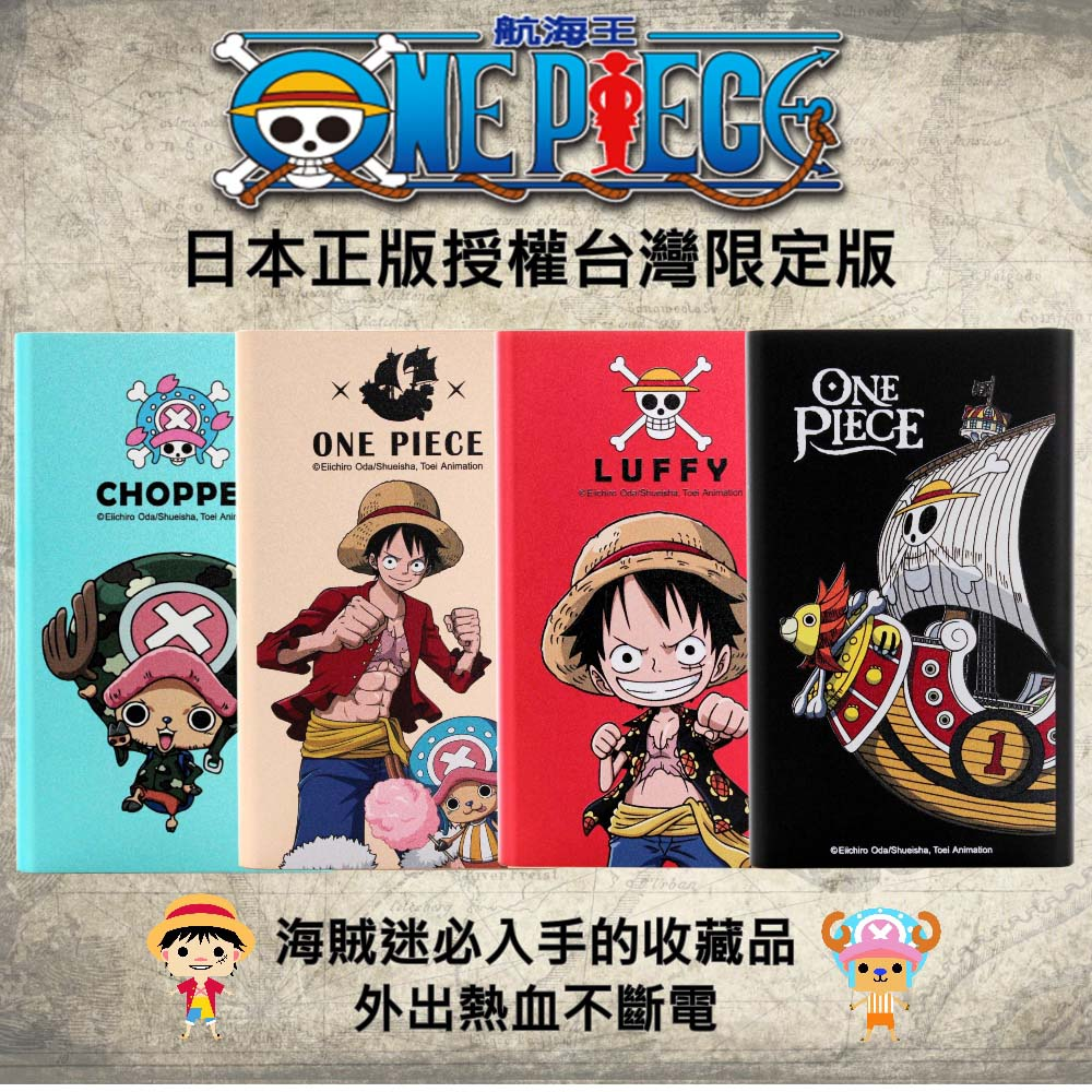 【航海王/海賊王】5200 series 超薄型行動電源 BSMI認證 台灣製造 -魯夫(紅色)
