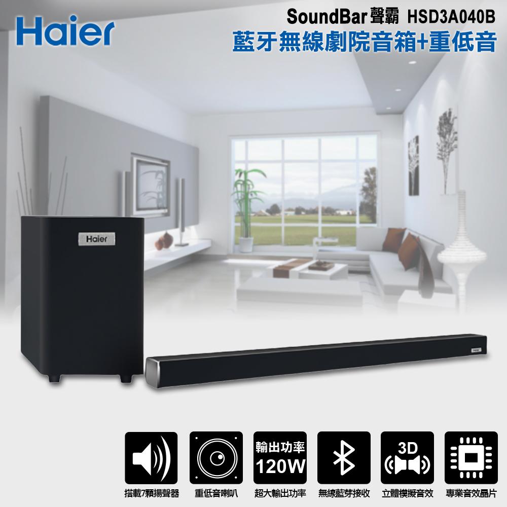 【Haier 海爾】SoundBar聲霸HSD3A040B藍芽無線劇院音箱 ★送4K 2米HDMI線+Ardi藍牙4.0防丟警報器★