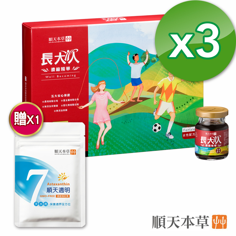 【順天本草】長大人成長濃縮精華-女方8入 / 盒 x3組 再加贈順天適明7天水亮包X1盒