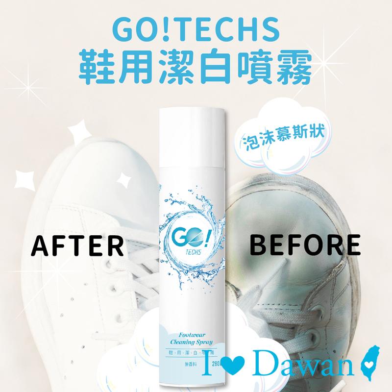 GO!TECHS鞋用潔白噴霧(280ml)(1罐入)【IDAWAN專業鞋材】