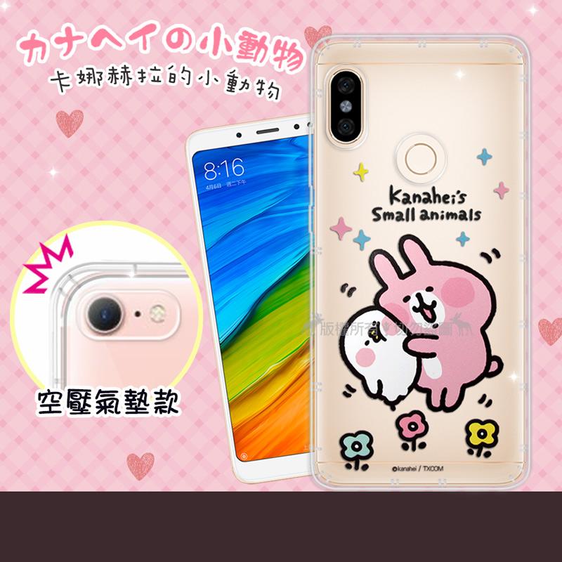 官方授權 卡娜赫拉 紅米Note 5 透明彩繪空壓手機殼(蹭P助)