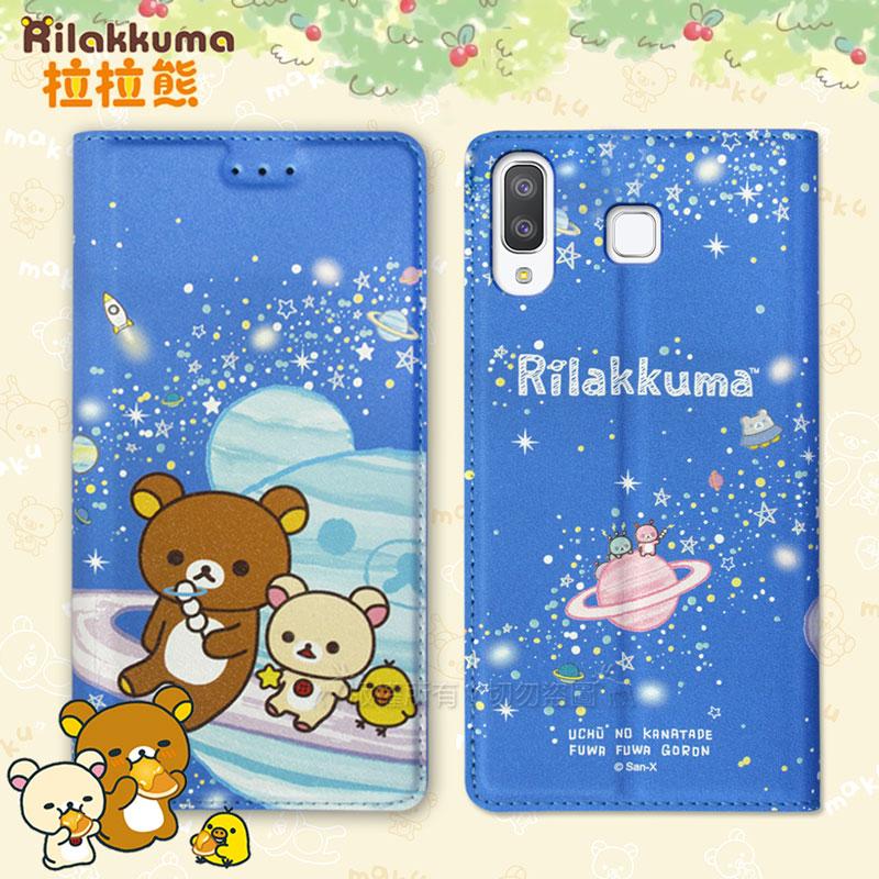 日本授權正版 拉拉熊 Samsung Galaxy A8 Star 金沙彩繪磁力皮套(星空藍)