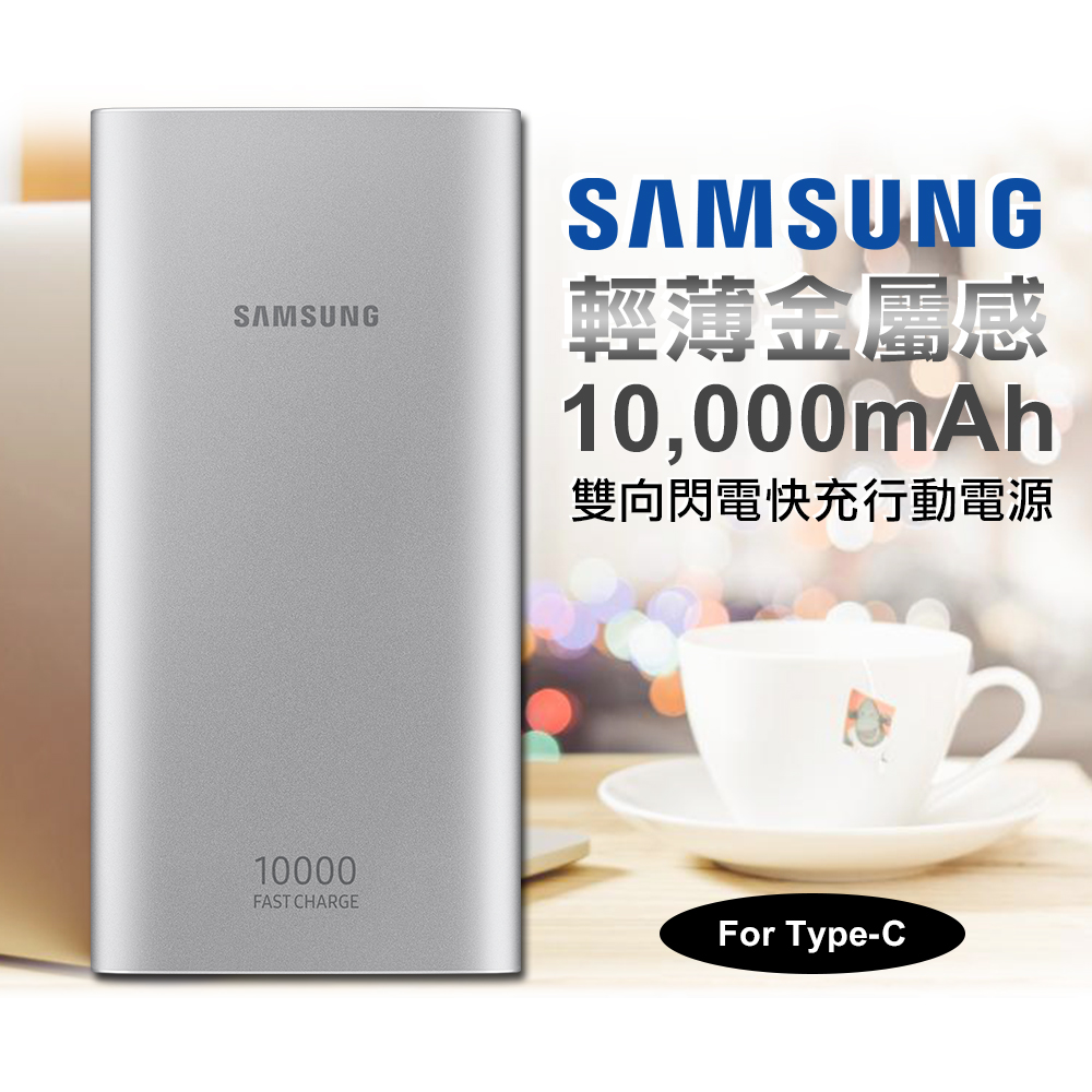 三星原廠 SAMSUNG 10000mAh 輕薄金屬感 雙向閃電快充行動電源(Type-C)