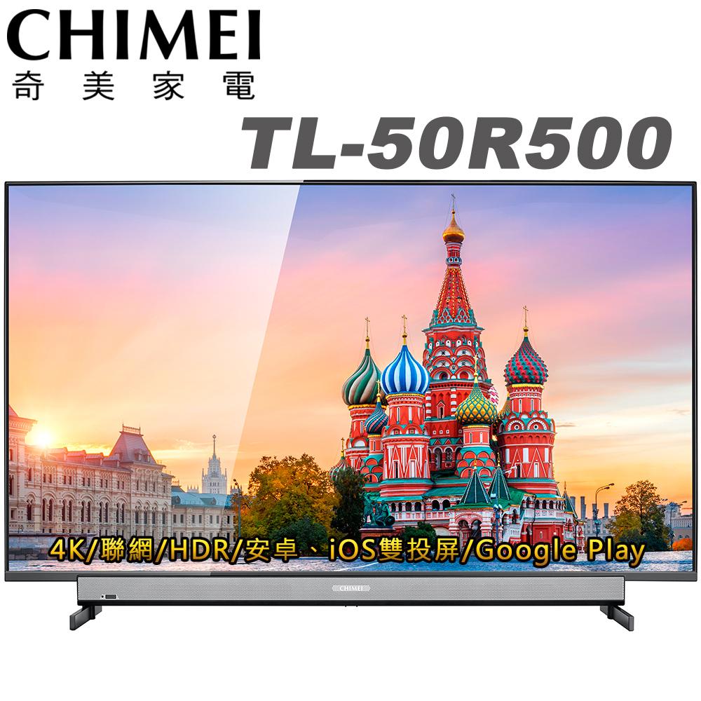 CHIMEI奇美 49吋 4K HDR智慧連網液晶顯示器+視訊盒(TL-50R500)送行動電源+HDMI線