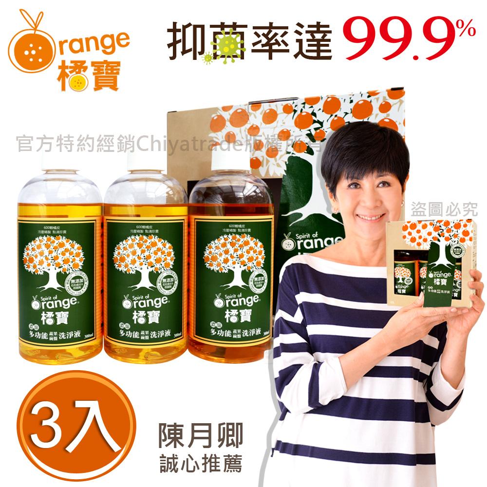 【橘寶】頂級精華橘寶超濃縮多功能洗淨劑(300ML盒裝3罐入)含專用噴頭x1 陳月卿推薦-公司貨