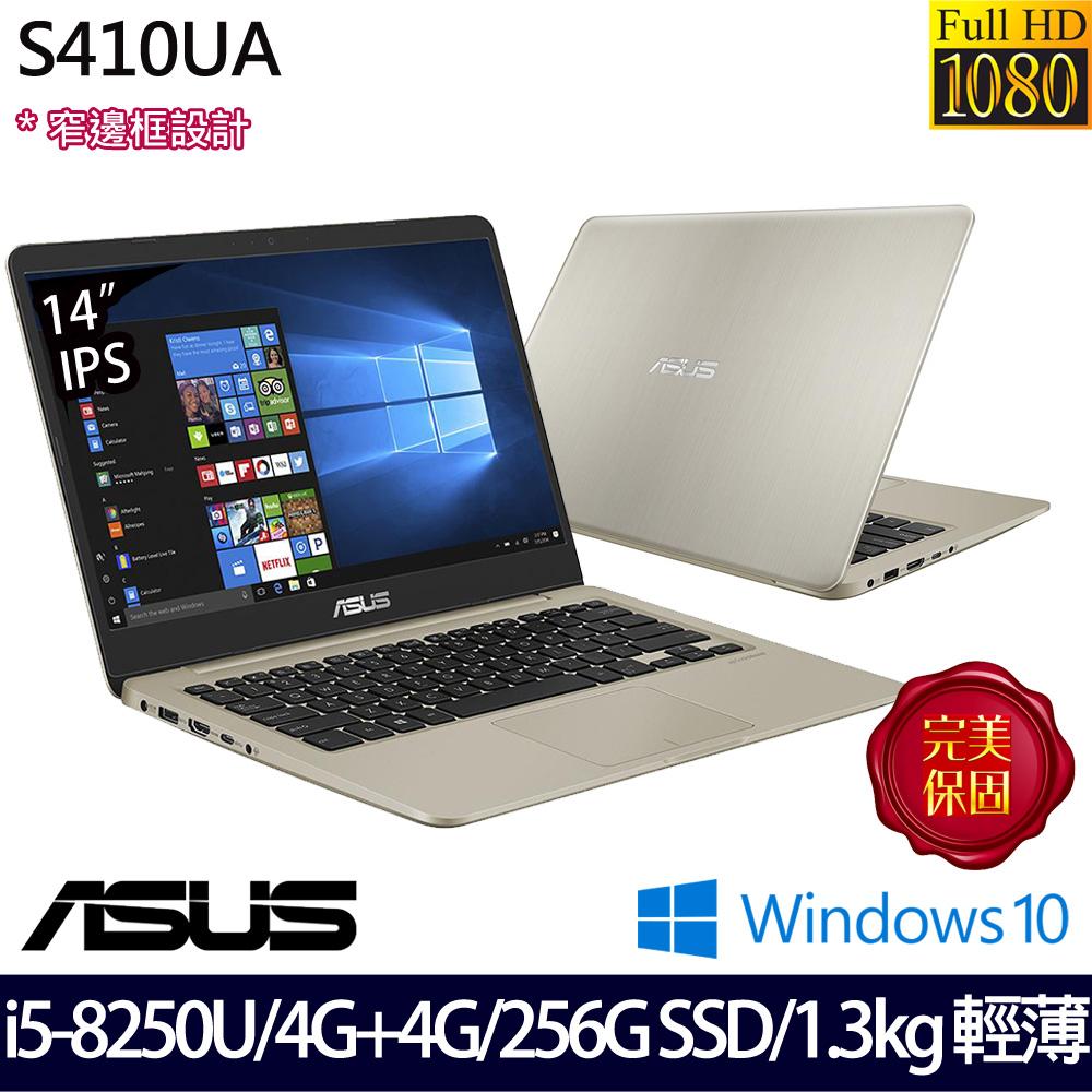 ■記憶體升級■《ASUS 華碩》S410UA-0261A8250U(14吋FHD/i5-8250U/4G+4G/256G SSD/兩年全球保)