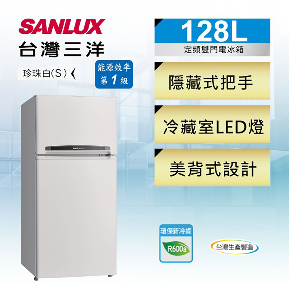 【SANLUX台灣三洋】一級能效 128L雙門定頻冰箱 SR-C128B1