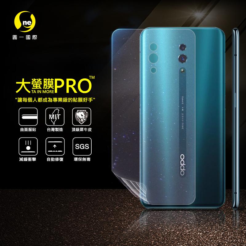 O-ONE旗艦店 大螢膜PRO OPPO RENO 手機背面包膜 鑽面款 台灣生產高規犀牛皮螢幕抗衝擊修復膜