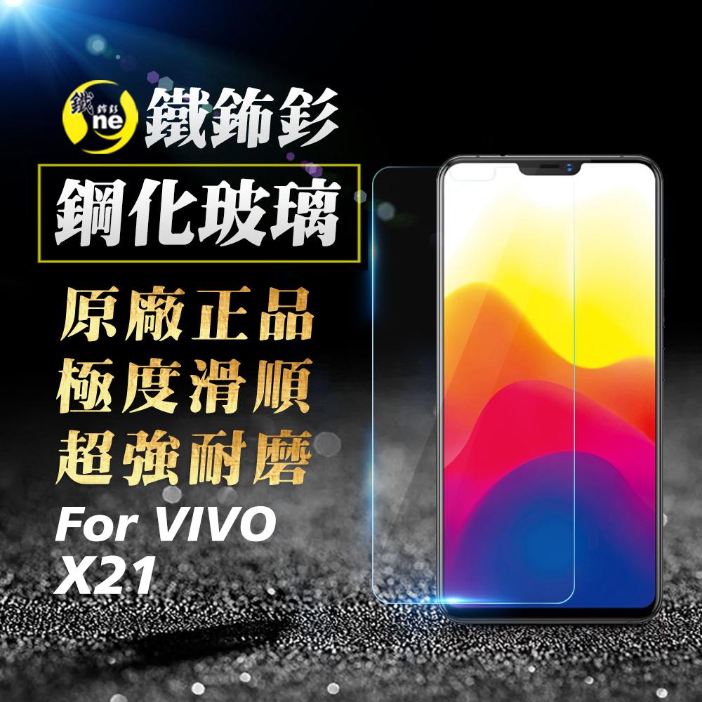 O-ONE旗艦店 鐵鈽釤高級鋼化玻璃保護貼 VIVO X21 螢幕保護貼 日本旭硝子奈米鍍層鋼化膜