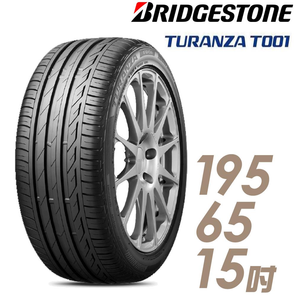 普利司通 T001 15吋高抓地力操控型輪胎 195/65R15 T001-1956515