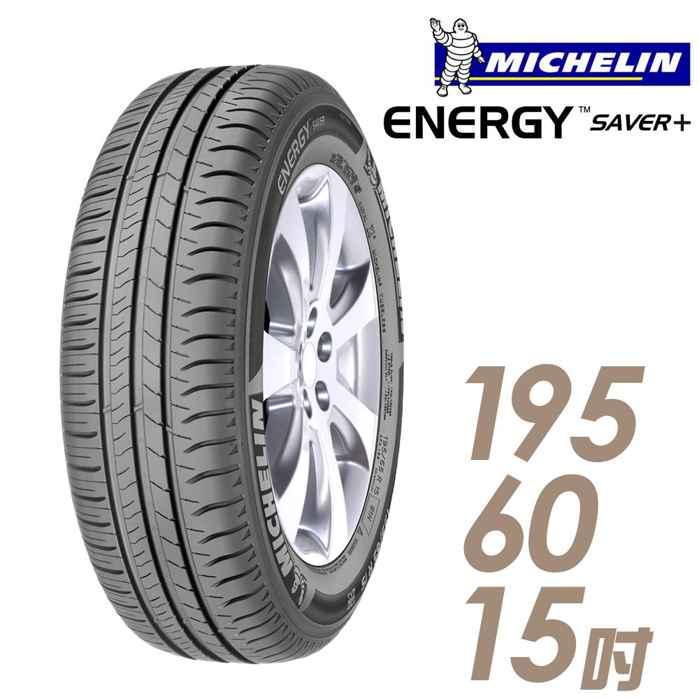 ★送安裝★ 米其林 SAVER Plus 15吋經濟省油型輪胎 195/60R15 SAVER Plus 1956015