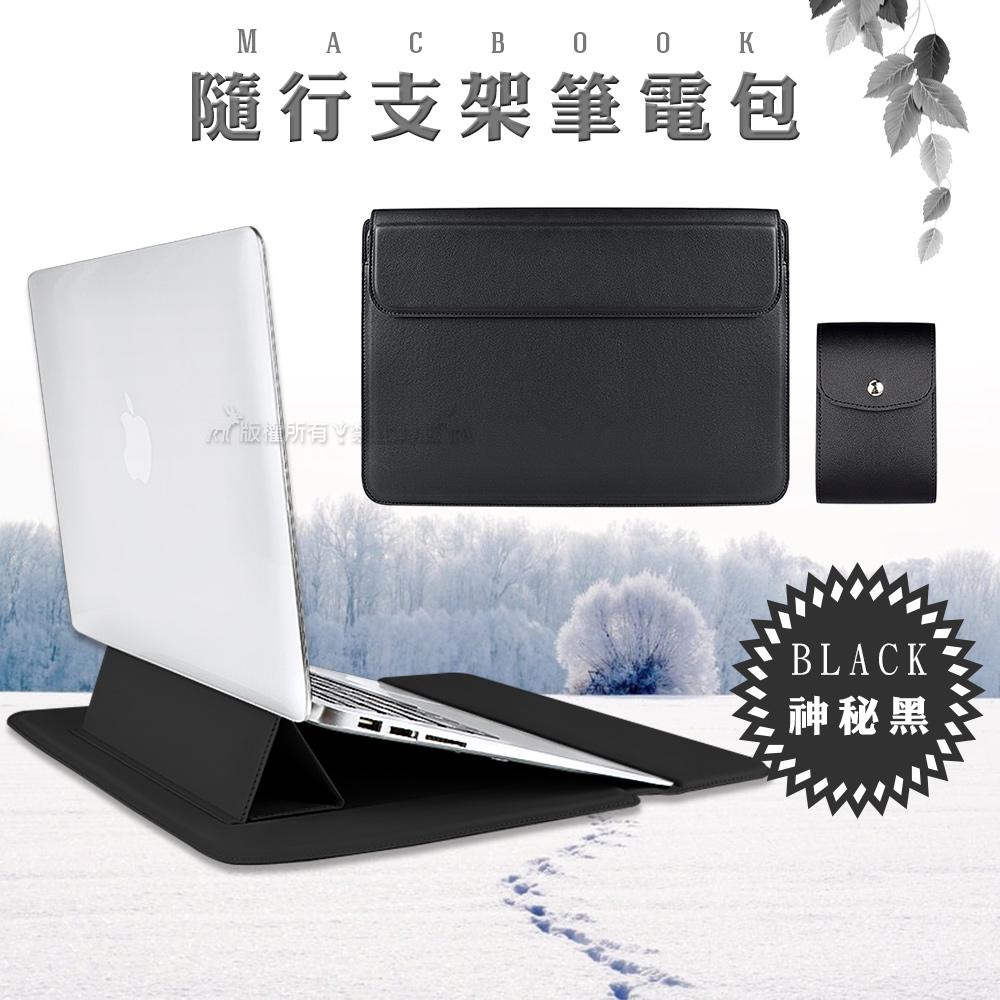 14.1吋 隨行多功能散熱支架內膽包+收納袋 Macbook/各大廠等適用筆電包(神秘黑)