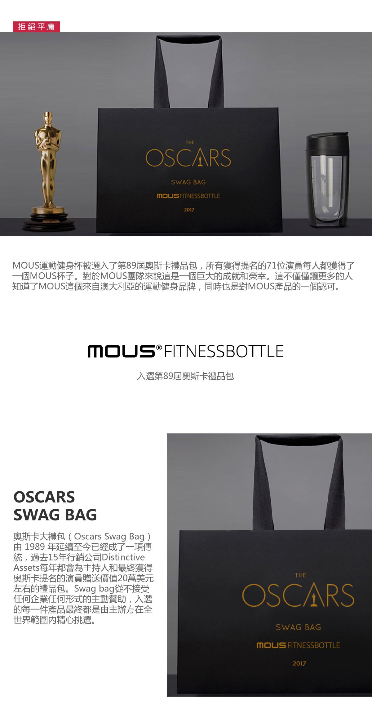 來自澳大利亞MOUS FITNESS BOTTLE運動健身搖搖杯獲選OSCARS SWAG BAG奧斯卡典禮大禮包