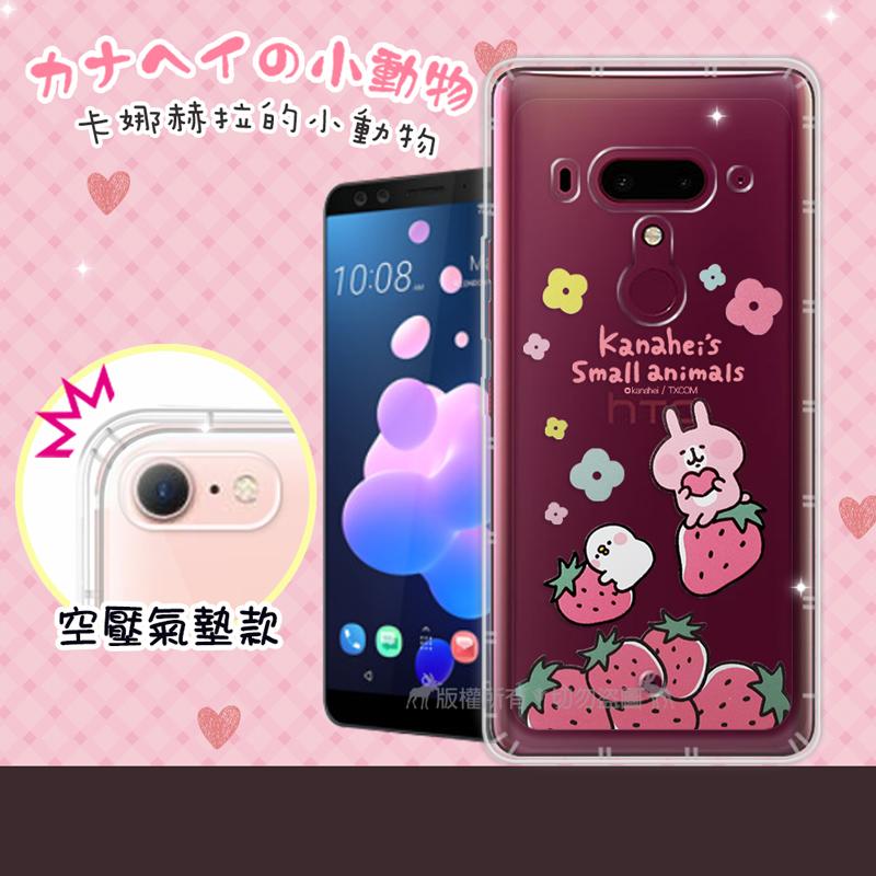 官方授權 卡娜赫拉 HTC U12+ / U12 Plus 透明彩繪空壓手機殼(草莓)