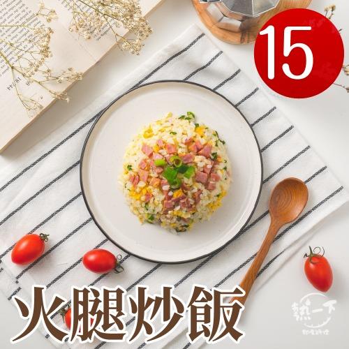 【熱一下即食料理】神廚級炒飯-火腿炒飯x15包(240g/包)