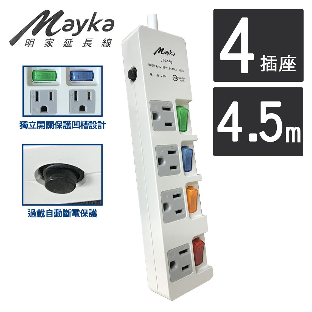 【Mayka明家】4插4開電腦延長線 4.5M/15呎(3P4468-15)