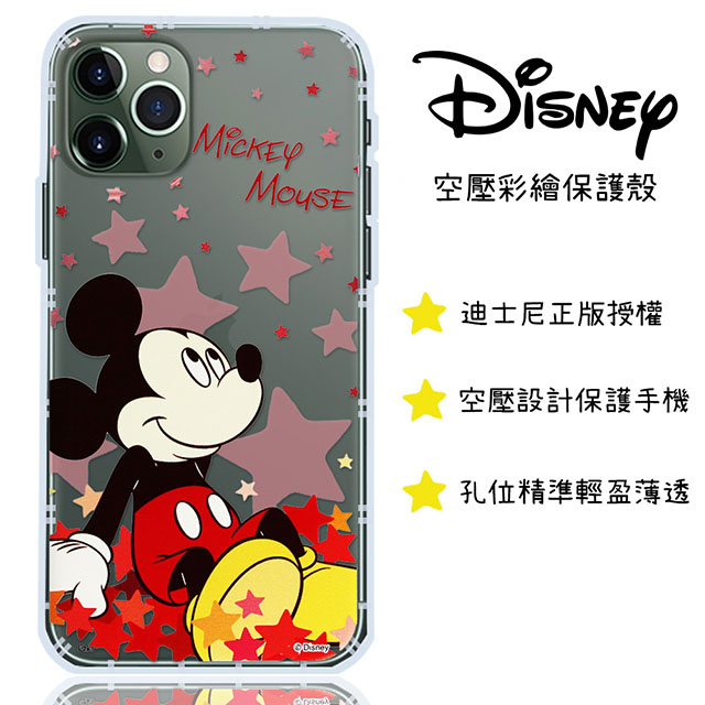 【迪士尼】iPhone 11 Pro (5.8吋) 星星系列 防摔氣墊空壓保護套(米奇)