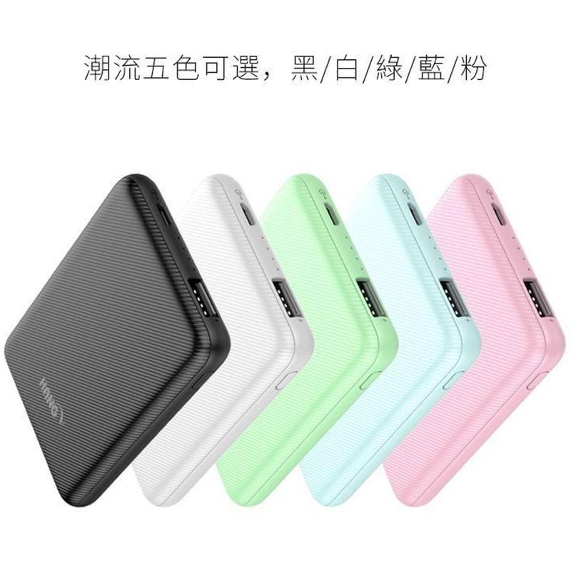 HANG 5200MAH X23 智能迷你行動電源 (粉綠色)