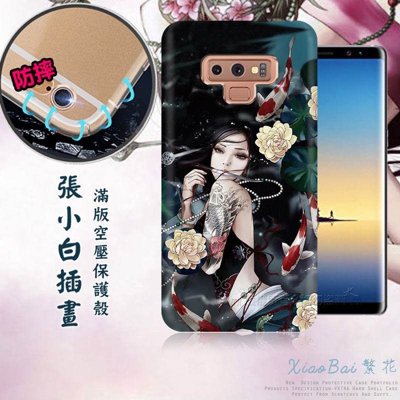 張小白正版授權 三星 Samsung Galaxy Note 9 古典奇幻插畫 滿版空壓保護殼(蓮生)