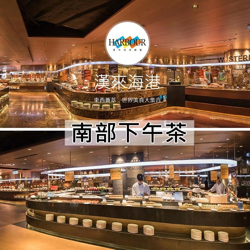 (母親節活動)【漢來海港餐廳 】南部平日自助下午茶餐券一套6張