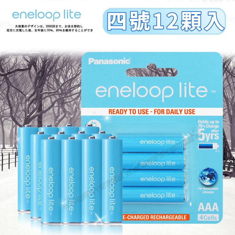 藍鑽輕量版 Panasonic eneloop lite 低自放4號充電電池BK-4LCCE(12顆入)