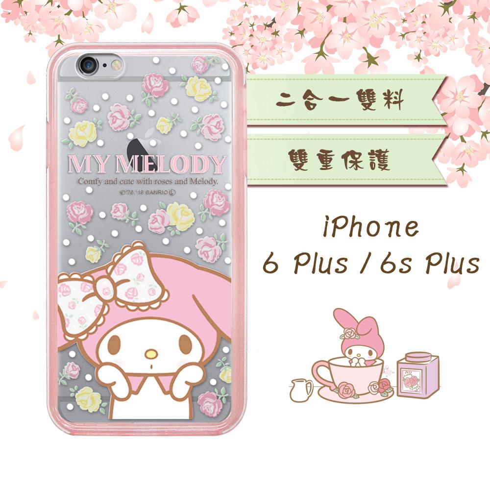 三麗鷗授權 美樂蒂 iPhone 6s Plus / 6 Plus 5.5吋 二合一雙料手機殼(托腮)