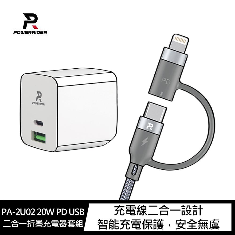PowerRider PA-2U02 20W PD USB二合一折疊充電器套組