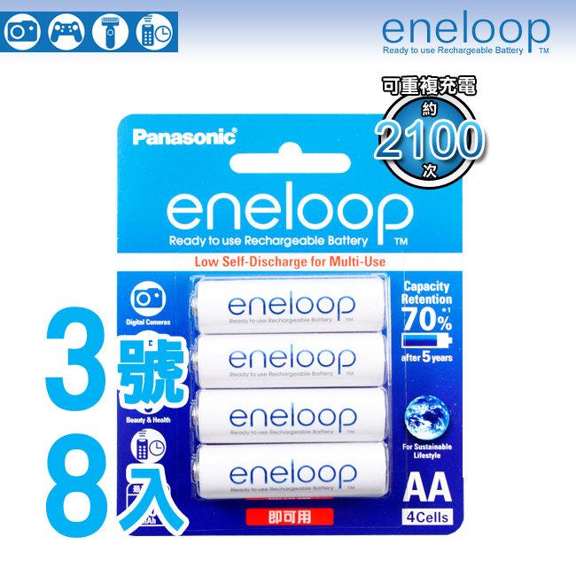 【Panasonic】eneloop低自放3號鎳氫充電電池(8入)
