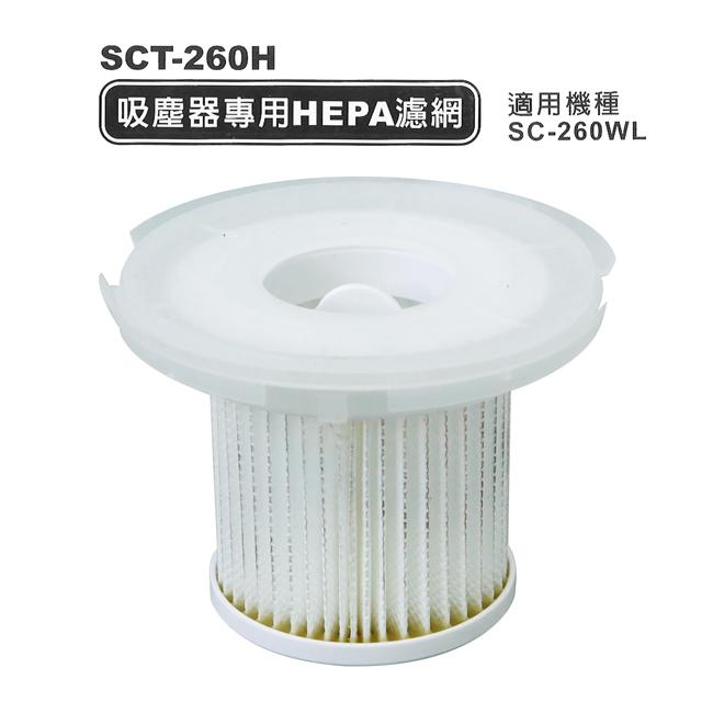 【SANLUX台灣三洋】吸塵器專用HEPA濾網 SCT-260H