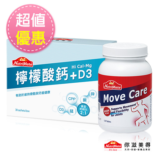 【超值優惠】Nutrimate你滋美得-舒關錠x1瓶贈檸檬酸鈣粉30包