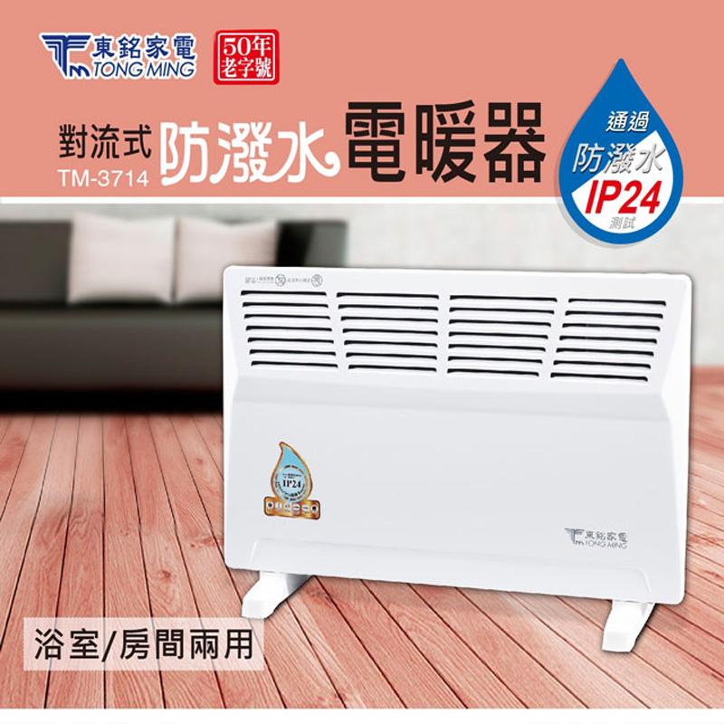 ✸下殺8折起【東銘】對流式防潑水電暖器(浴室、房間兩用) TM-3714