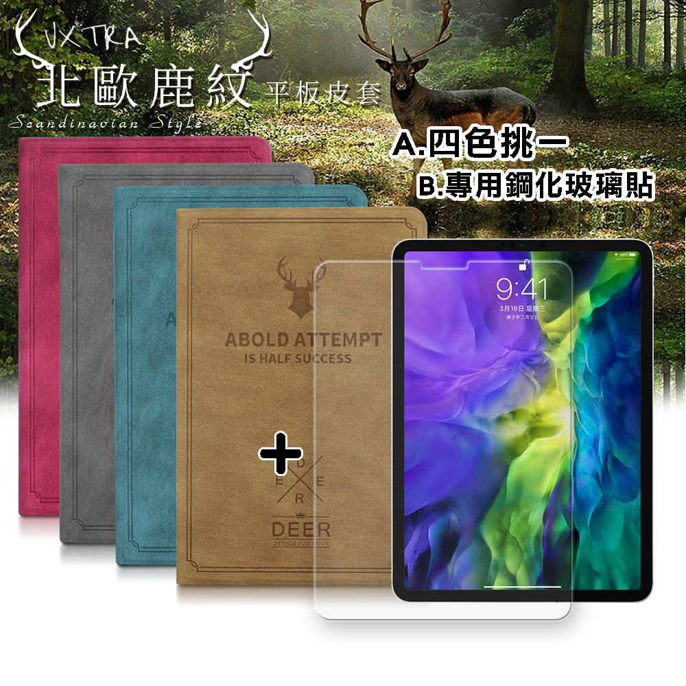 VXTRA 2020 iPad Pro 11吋 北歐鹿紋風格平板皮套+9H鋼化玻璃貼(合購價)-清水灰