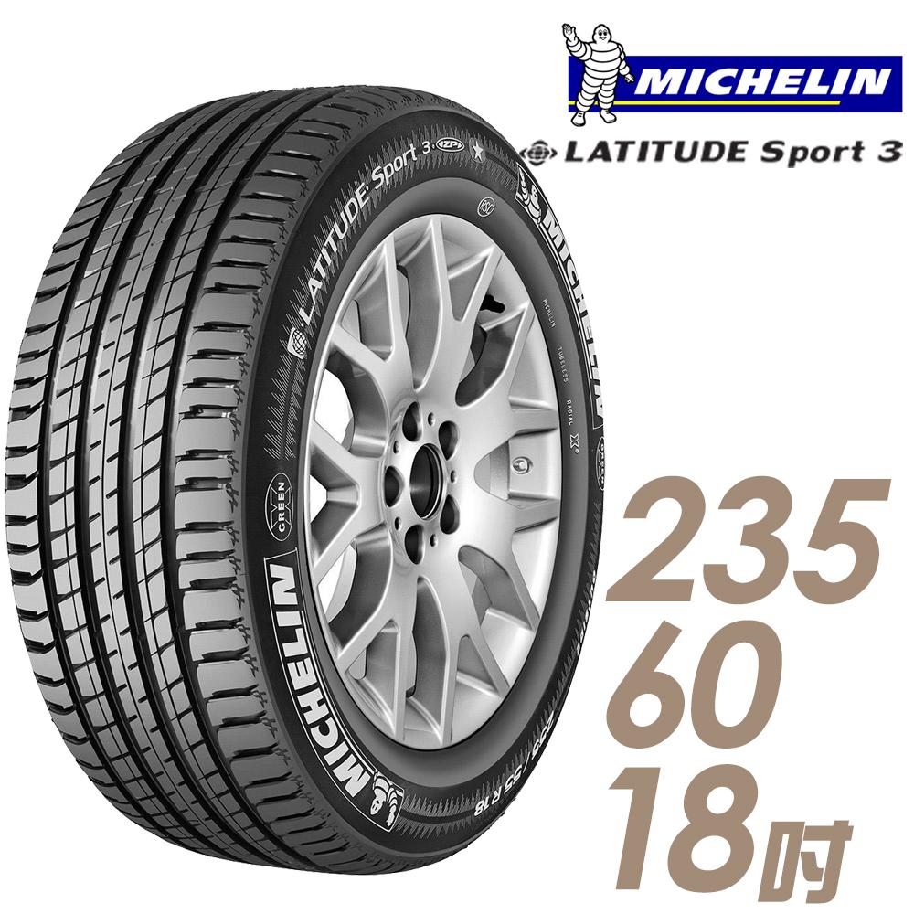 ★送安裝★ 米其林 LATITUDE SPORT3 18吋休旅車高性能輪胎 235/60R18 SPT3-2356018
