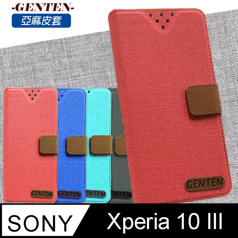 亞麻系列 Sony Xperia 10 III 插卡立架磁力手機皮套 藍色